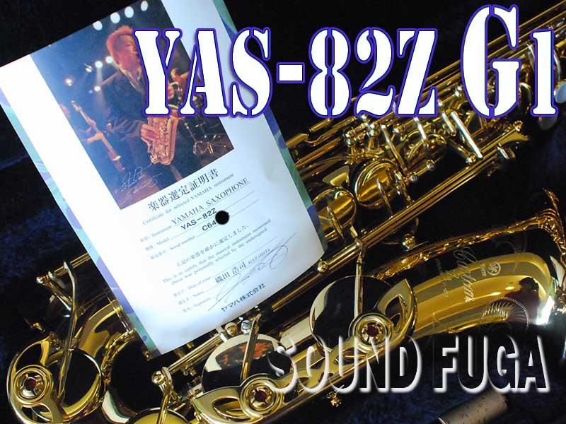 YAMAHA YAS-82Z Custom G1ネック 織田浩司氏選定品 アルトサックス 美品