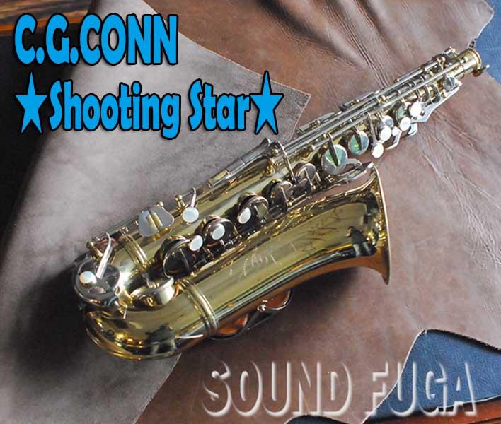 C.G.CONN Shooting Star アルトサックス
