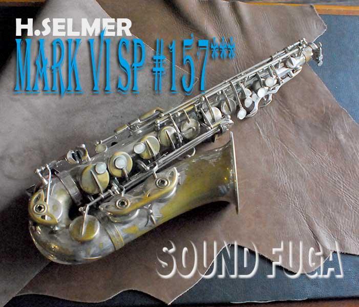 H.SELMER MARK VI 15万番台 オリジナルシルバープレート アルトサックス