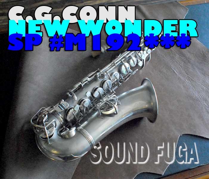 C.G.CONN NEW WONDER  SP インナーGP アルトサックス