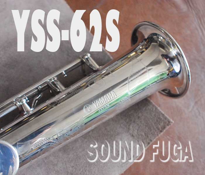 YAMAHA YSS-62S 希少銀メッキ 11千番台 ソプラノサックス 美品