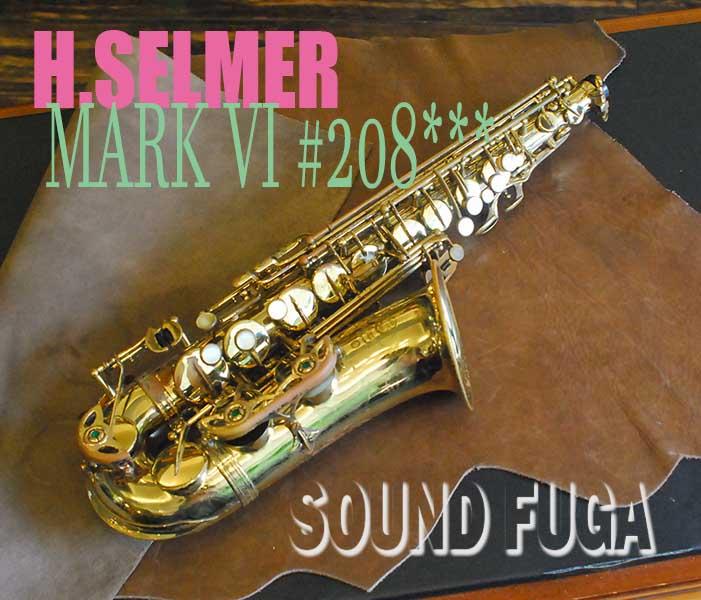 H.SELMER MARK VI 20万番台 オリジナルラッカー アルト