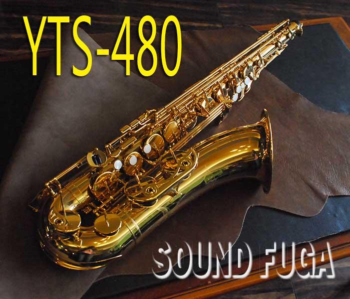 YAMAHA YTS-480 現行モデル テナーサックス 新品購入半年 美品