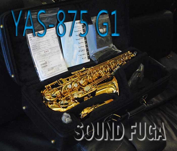 YAMAHA YAS-875 G1 Neck  現行モデル アルトサックス 新古品