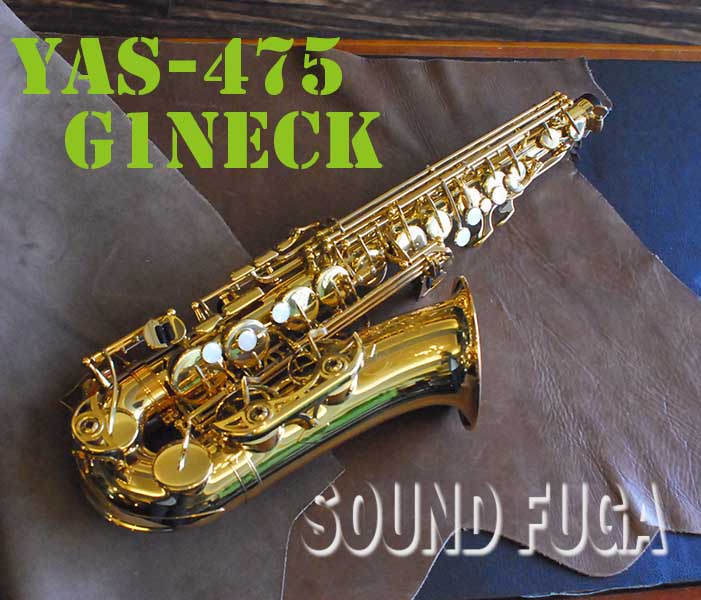 YAMAHA YAS-475 G1 NECK付 ALTO アルトサックス