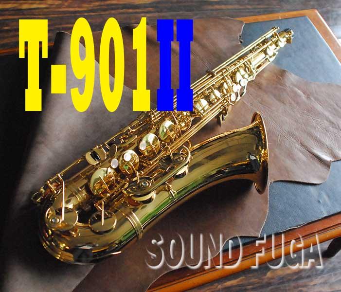 YANAGISAWA T-901II  TENOR テナーサックス 良品