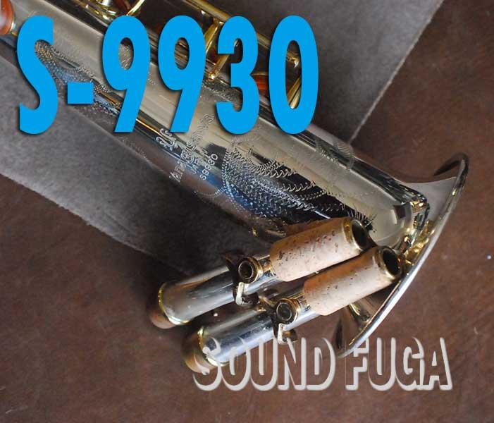 YANAGISAWA S-9930 シルバーソニック ソプラノサックス 良品