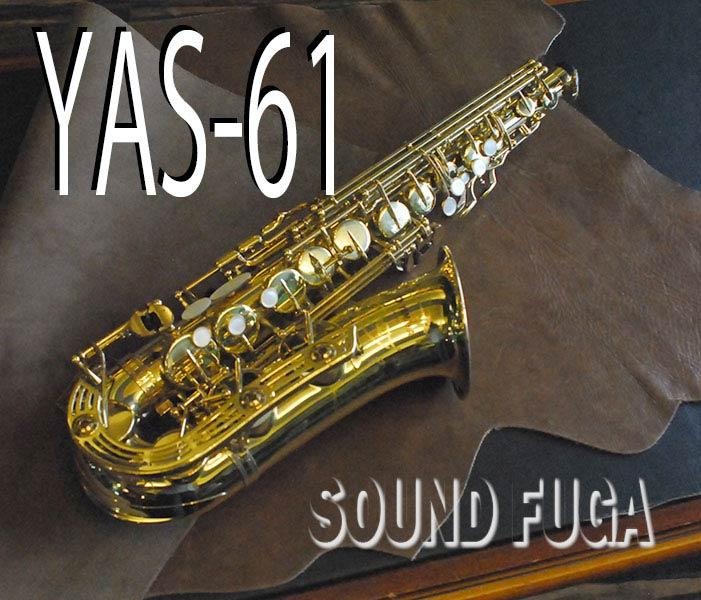YAMAHA YAS-61 最高峰モデル アルトサックス
