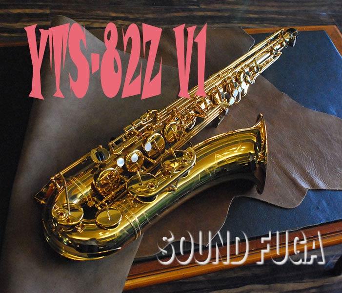 YAMAHA YTS-82Z V1Neck 現行モデル テナーサックス 極上美品