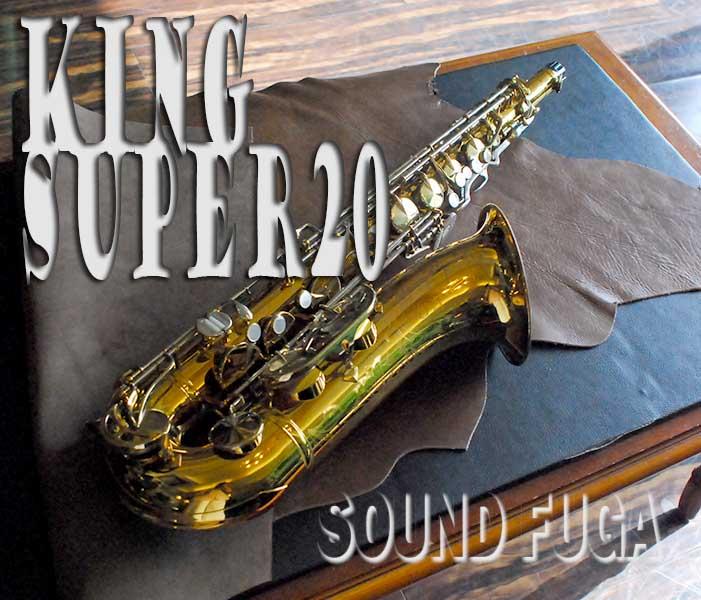 ★☆Spring Sale☆★KING SUPER 20 TENOR 45万番  テナーサックス