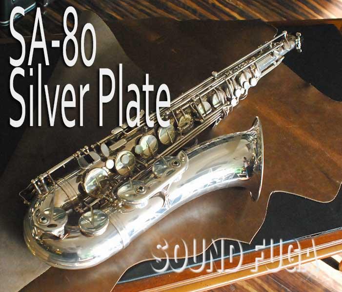H.SELMER SA-80シリーズ1 彫刻付36万番台 希少銀メッキ テナーサックス 良品