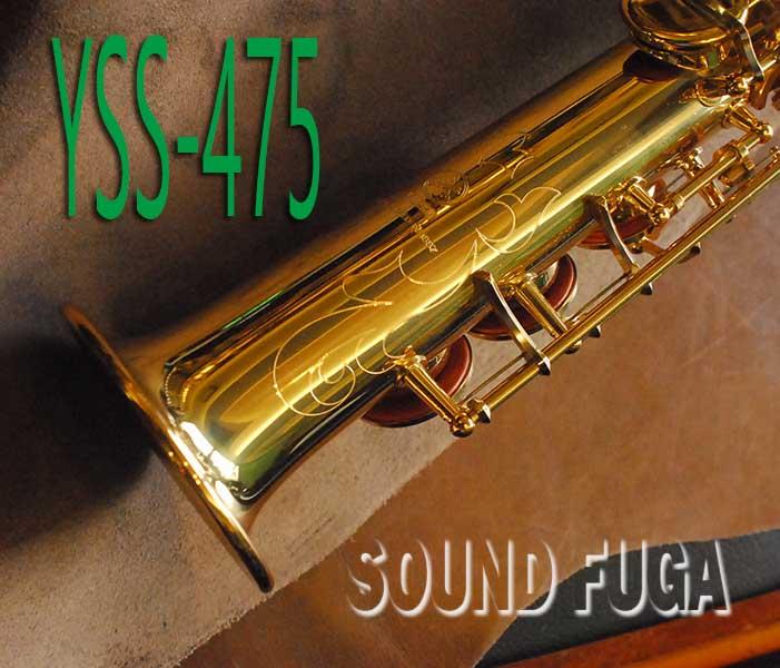 ★Big Summer Sale★ YAMAHA YSS-475 ソプラノサックス 3Wayセミハードケース 美品