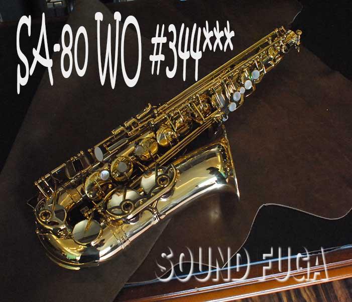 H.SELMER SA-80シリーズ1 34万番  アルトサックス