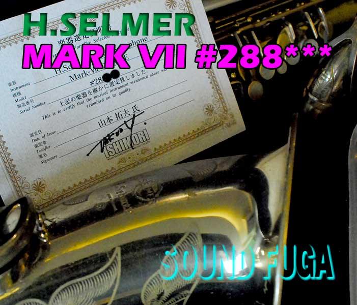 H.SELMER MARK VII 彫刻付 28万番台 山本拓夫氏使用品・選定品 テナーサックス