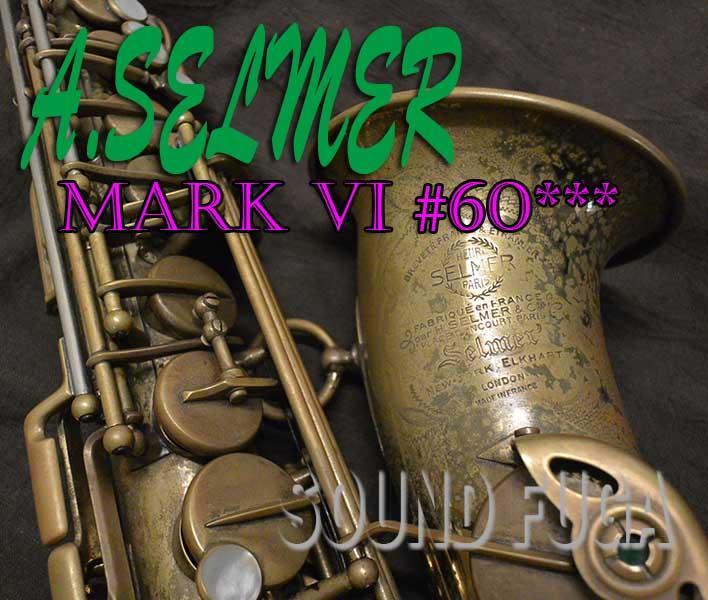 目玉★Big Summer Sale★ A.SELMER MARK VI 6万番台 オリジナル アルトサックス