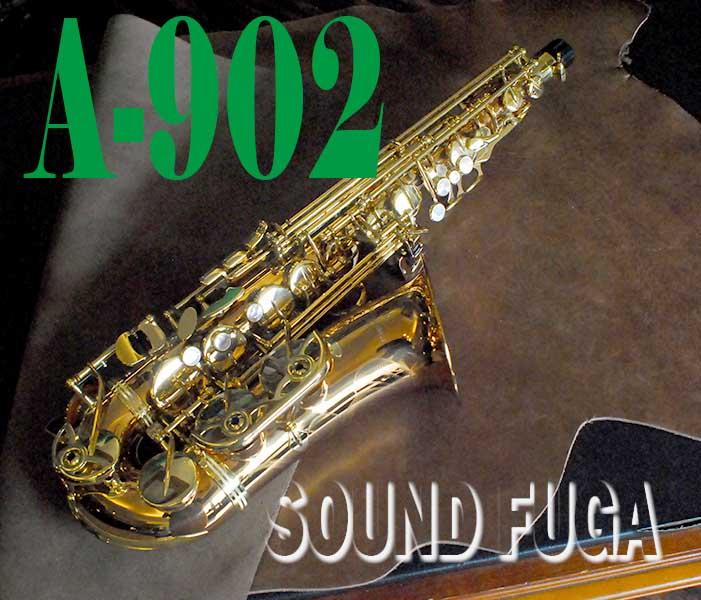 YANAGISAWA A-902 ブロンズモデル アルトサックス 極上美品