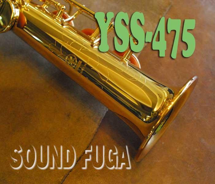 YAMAHA YSS-475 ソプラノサックス 3Wayセミハードケース 新同品
