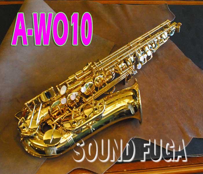 YANAGISAWA A-WO10 ブラス上位モデル アルトサックス 美品