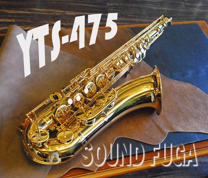 YAMAHA YTS-475 TENOR テナーサックス 良品