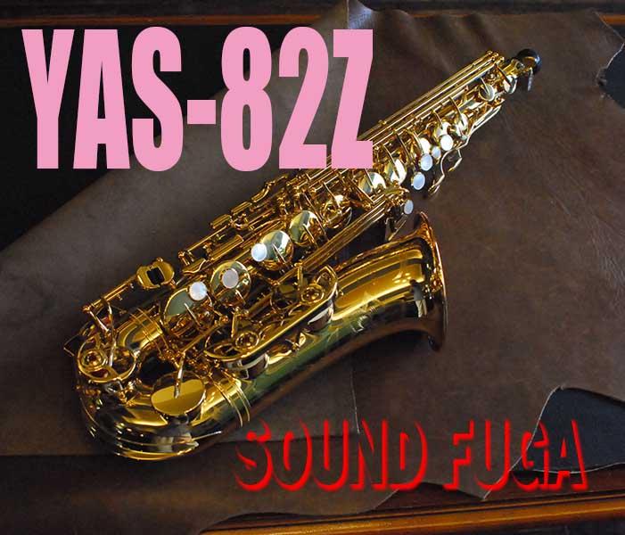 YAMAHA YAS-82Z Custom V1ネック アルトサックス 新古品