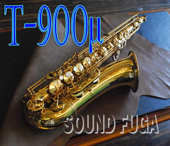 YANAGISAWA T-900μ テナーサックス 良品