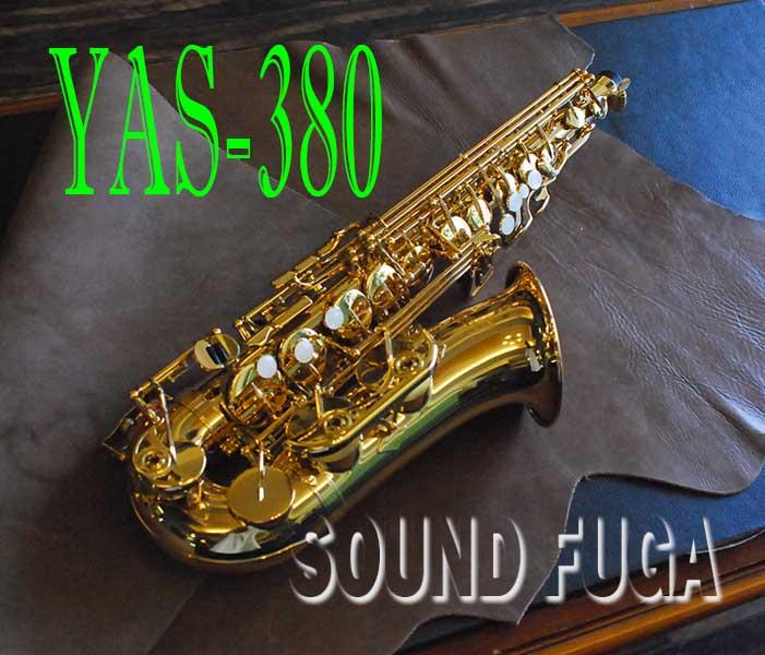YAMAHA YAS-380 ALTO アルトサックス 美品
