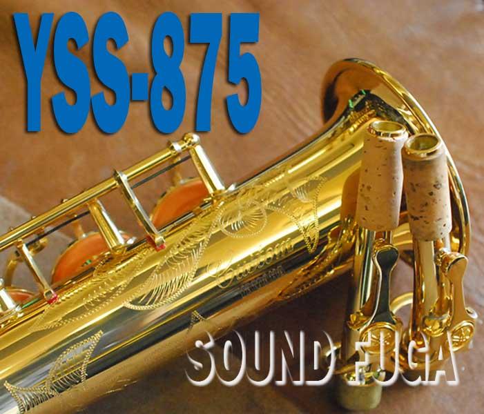 YAMAHA YSS-875 SOPRANO M1ネック後期 ソプラノサックス 美品