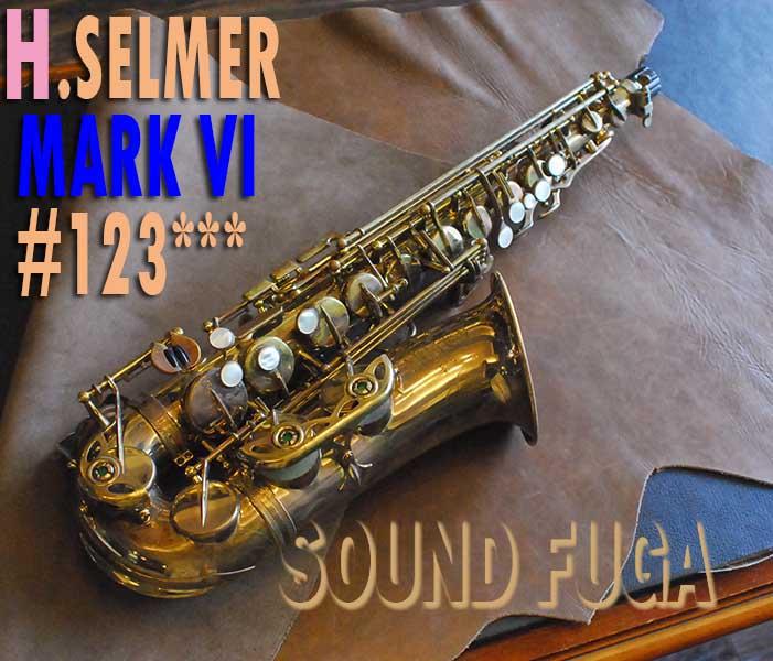 H.SELMER MARK VI 12万番台 アルトサックス