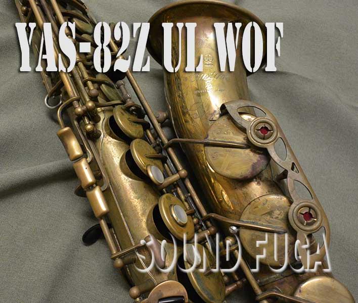 YAMAHA YAS-82ZUL WOF High F#Key無し G1Neck アルトサックス 本革ケース