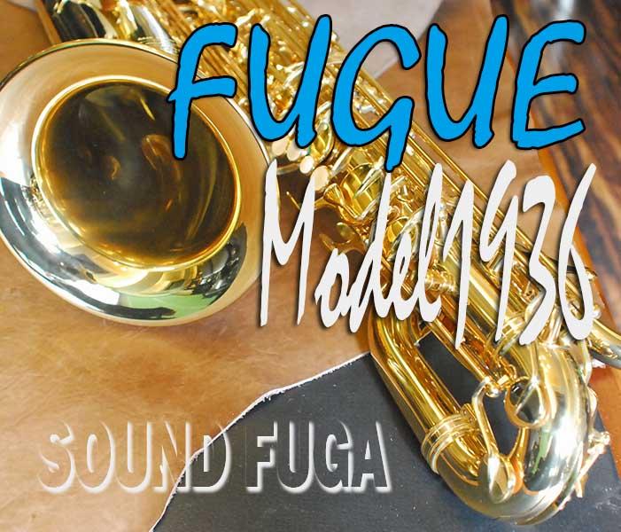 ★★決算セール★★FUGUE Model 1936 サウンド風雅オリジナル バリトンサックス