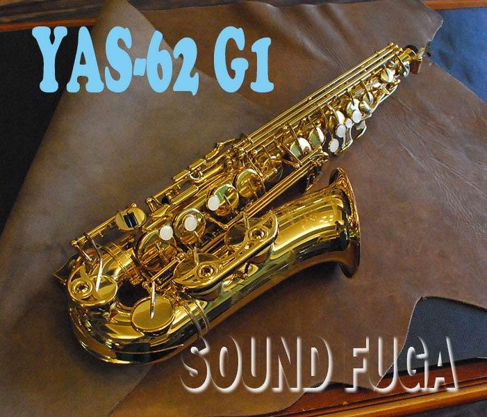 YAMAHA YAS-62 G1Ncek ALTO アルトサックス 良品