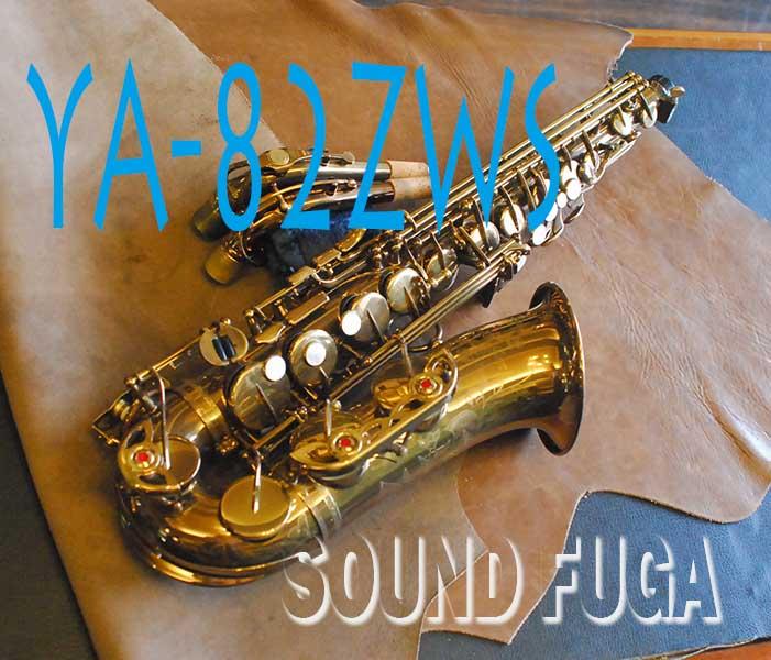 YAMAHA Woodstone YAS-82ZWS High F# 付 ALTO アルトサックス OH済
