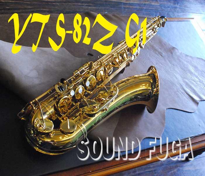★祝・令和元年セール★YAMAHA YTS-82Z G1Neck TENOR  テナーサックス  良品