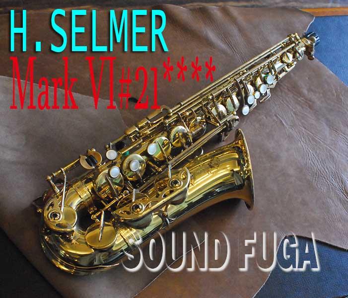 目玉★新春セール★H.SELMER MARK VI 21万番台 オリジナルラッカー アルトサックス
