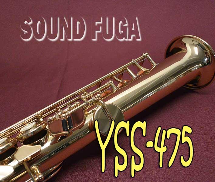 YAMAHA YSS-475 SOPRANO ソプラノサックス 委託品