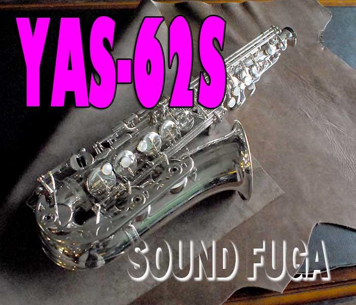 YAMAHA YAS-62S 希少 銀メッキ 縄目 初期モデル アルトサックス 良品