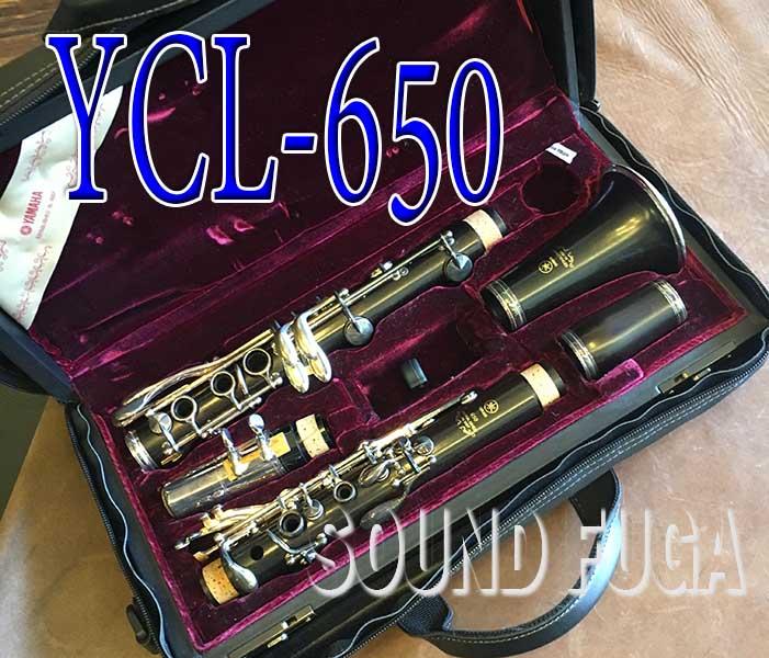 ★★決算セール★★YAMAHA YCL-650 Bbクラリネット プロフェッショナルモデル 極上美品