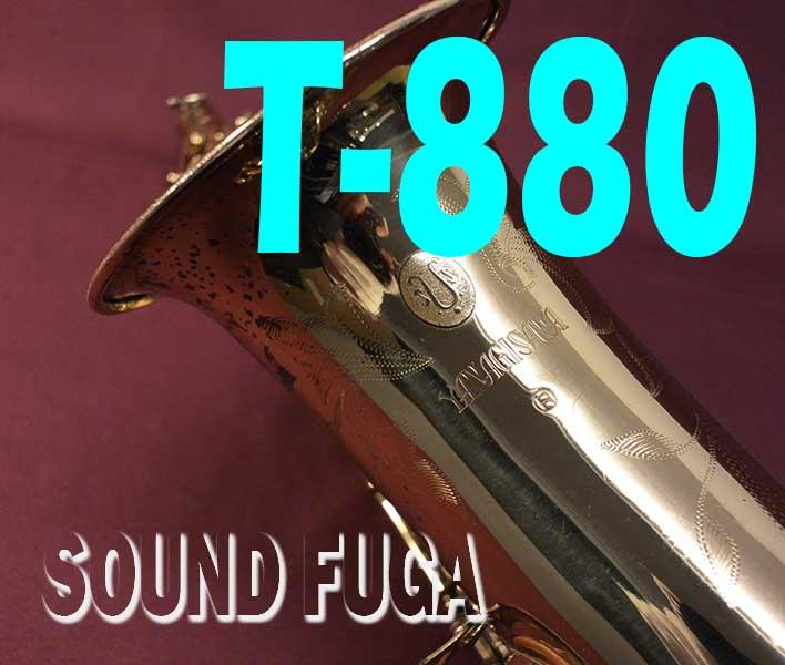 YANAGISAWA T-880 エリモナ  GPNeck テナーサックス 良品