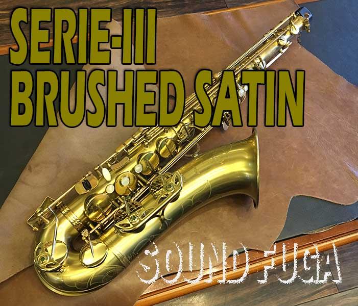 H.SELMER SERIE-III 彫刻付 BlushedSatin 59万番台 テナーサックス