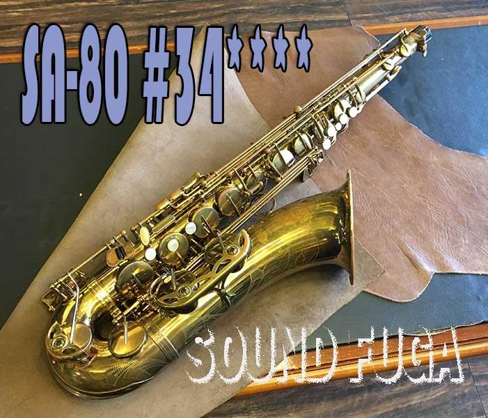 H.SELMESR SA-80シリーズ1 彫刻付34万番 テナーサックス