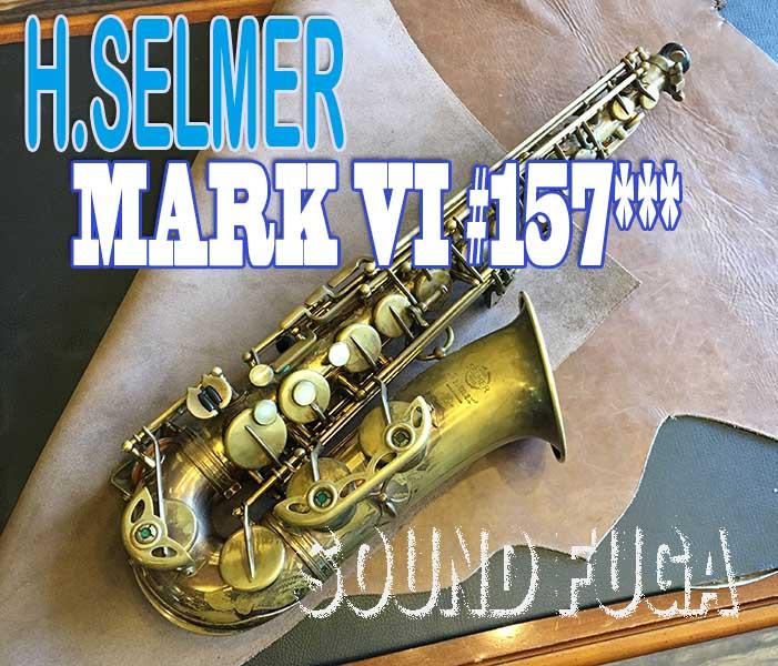 H.SELMER MARK VI  彫刻付 15万番台 アルトサックス