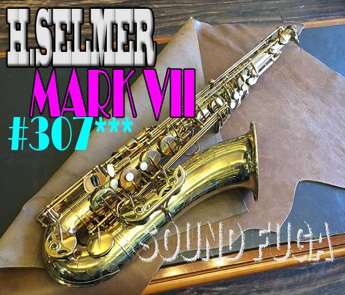 H.SELMER MARK VII 30万番台 オリジナルラッカー 彫刻付テナーサックス