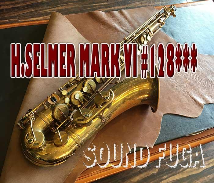 ★新春セール★H.SELMER MarkVI 12万番台 彫刻付 テナーサックス