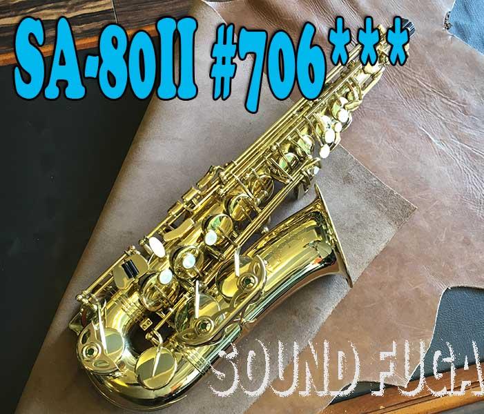 H.SELMER SA-80II 彫刻無 70万番  ALTO アルトサックス