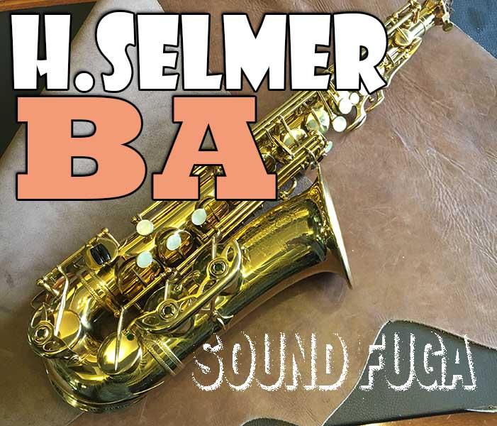 A.SELMER BA 27千番台 アルトサックス リラッカー 委託品