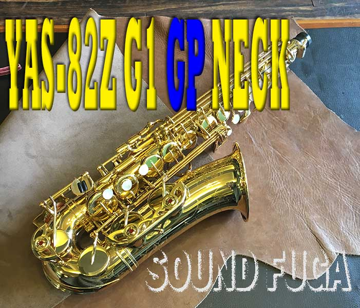 ★新春セール★YAMAHA YAS-82Z Custom G1 GP NECKネック アルトサックス