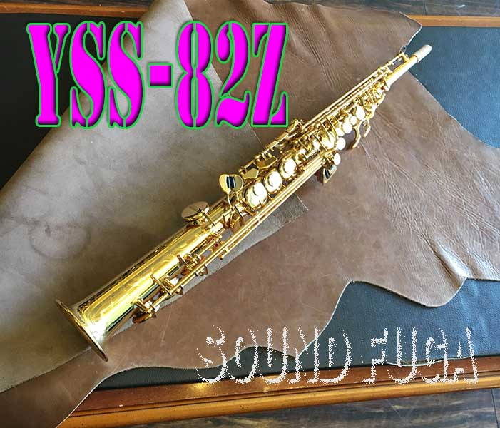 ★☆Spring Sale☆★YAMAHA YSS-82Z SOPRANO ソプラノサックス 美品
