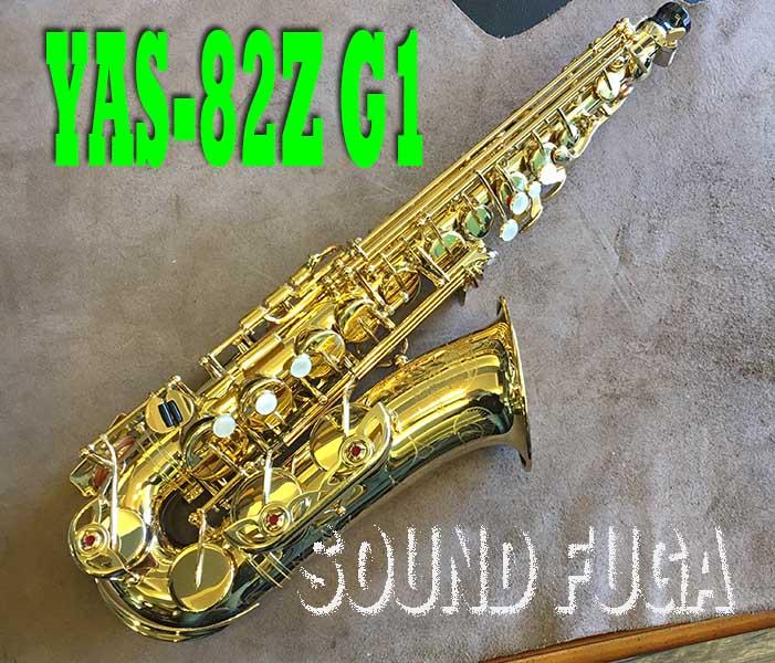 ★祝・令和元年セール★YAMAHA YAS-82Z Custom G1ネック アルトサックス 美品