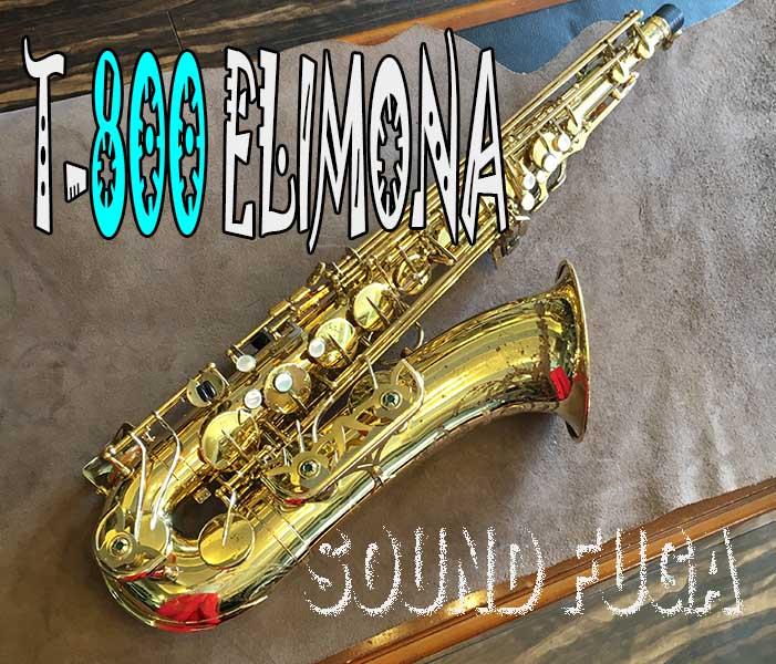 YANAGISAWA T-800 名器 Elimona テナーサックス 良品