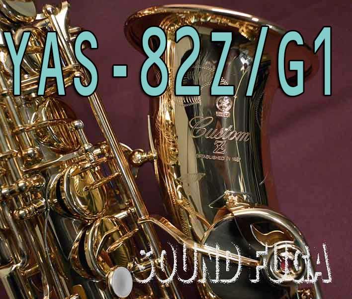 第3弾★祝・令和元年セール★YAMAHA YAS-82Z Custom G1ネック アルトサックス 極上